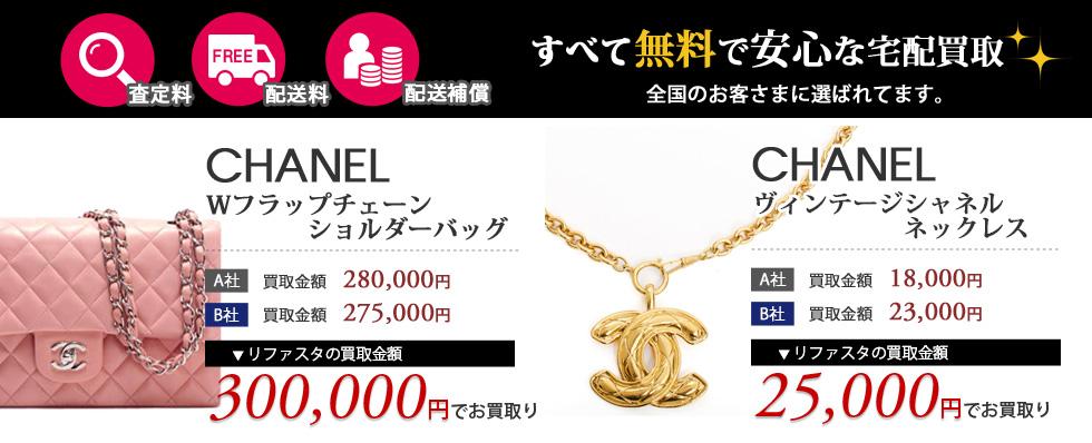 2b2905303bcc シャネル(Chanel)の買取,相場 | リファウンデーション[ブランド品・洋服 ...