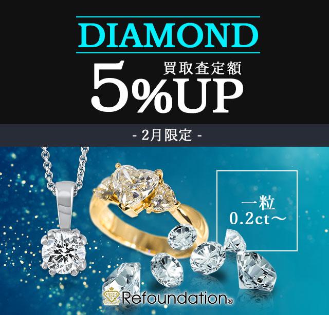 ダイヤモンド買取額10%UP