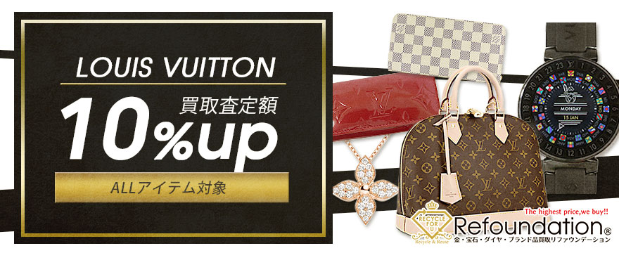 LOUIS VUITTON買取額10%UP