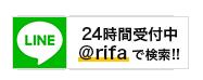 見積もりもお問い合わせも!@rifaで検索!